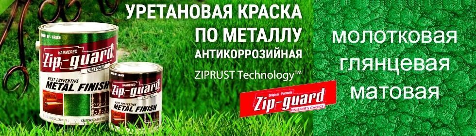 Zip-guard_big_banner2-980x280